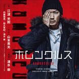 綾野剛の左目には何が見える? 『小説 ホムンクルス』映画脚本をもとにした公式ノベライズ誕生!