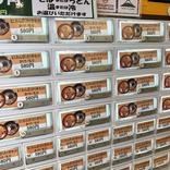 【逆ギレ】ゆで太郎ブチギレを受けて富士そば代々木八幡店が臨戦態勢に! 店長「のり弁祭りじゃー!」→ その結果……