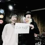 aie・大嵩潤、ふたりがどうしても話したいこと「ゴッドラジオ vol.02」配信!