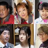 光浦靖子、元バリスタチャンピオン役で『珈琲いかがでしょう』出演