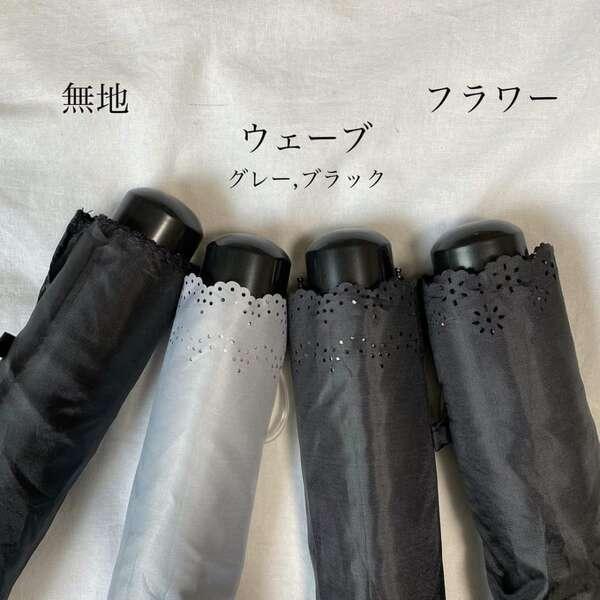 スリーコインズの晴雨兼用折り畳み傘を4つ並べている写真