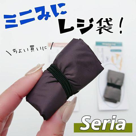 セリアのミニレジ袋