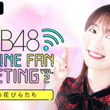 柏木由紀主催 AKB48ファンミーティング第2弾を生配信!