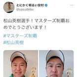 とにかく明るい安村さん「松山英樹選手!マスターズ制覇おめでとうございます!」ものまね画像で祝福ツイート