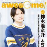 神木隆之介が木村昴とロング対談、映画『100日間生きたワニ』を24頁で特集