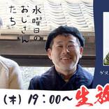 声優・小野大輔、登場!「水曜どうでしょう」幹部のニコニコチャンネル「水曜日のおじさんたち」生放送決定!