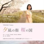 広島出身女優・國森桜、舞台「夕凪の街 桜の国」主演に抜擢!「戦争後に生き残った人たちの物語にも注目してほしい」