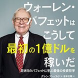 伝説の投資家ウォーレン・バフェットでさえ、52年かかった学びとは?