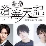 高崎翔太、正木郁、上仁樹、千葉瑞己、橘龍丸ら出演でゲーム「滄海天記」を舞台化