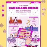 BTSの【BANG BANG CON 21】が4月17日開催、イベント実況を無料で楽しむ