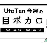 【UtaTen今週の注目ボカロ曲】john半年ぶりのボカロ曲『KABUKI』