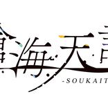 ノベルゲーム・プロジェクト第二弾「滄海天記」 Switchゲーム発売&舞台化が決定
