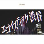 THREE1989、配信シングル「エゴイスティック渋谷」のリリックビデオを公開