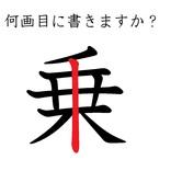 ほとんどの大人がめちゃくちゃな書き順になってしまう漢字「乗」! あなたは、この画を何画目に書きますか?