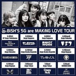 BiSH、初の対バンツアーの出演者が決定 Dragon Ash/ホルモン/スカパラ/氣志團ら