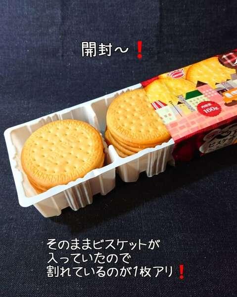 業務スーパーのファインベアビスケットをパッケージから取り出している写真