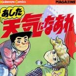 ちばてつや氏、松山を祝福「ゴルフ漫画の常識も変える快挙」