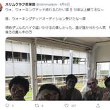"""スリムクラブ真栄田、""""海外ドラマ""""のオーディションに参加していた!? 「昔…」"""
