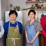 広末涼子、中丸雄一のイメージ明かす『家事ヤロウ 春のパン祭り』に登場