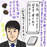 小室圭さん文書の4万字に恐怖。解決しても人として謎すぎる/辛酸なめ子
