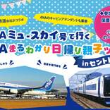 名鉄とANA、貸切列車「ANA ミュースカイ号」乗車と航空教室などの体験型ツアー実施 5月15日、120名募集
