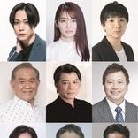 玉城裕規、岡本玲、森優作が出演 歌舞伎の人気演目『三人吉三』に想を得たハードボイルド現代劇の上演が決定