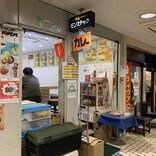 中央線「昭和グルメ」を巡る 第74回 サラサラカレーで人気の老舗「モンスナック」(新宿)