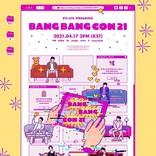 BTS、無料のオンラインフェス【BANG BANG CON 21】開催