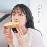 堀未央奈の美しい姿 乃木坂46卒業記念フォトブック裏表紙公開