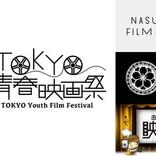 つんく♂が立ち上げた「TOKYO青春映画際」ほか、U-NEXTと4つの映画祭との連携が決定!