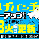 『極主夫道』などの人気作が連載中のwebマンガサイト『くらげバンチ』火曜金曜週2回更新に!