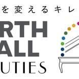 博報堂、美容領域における生活者のSDGsアクションを広げるプラットフォーム「EARTH MALL BEAUTIES」の提供開始