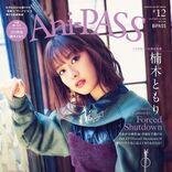 江口拓也 『Ani-PASS』表紙に登場、魅力を紐解くカラー30ページの特集