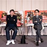 「踊る大捜査線 THE MOVIE」本広克行監督×亀山千広プロデューサーがトークセッション!