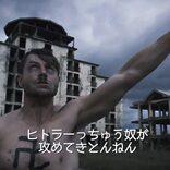 「ヒトラーっちゅう奴が攻めてきとんねん」 異色でカオスなカンフー・アクション『アフリカン・カンフー・ナチス』予告編