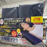【熟睡したい】100万人以上が使っている「天使の深睡眠マクラ」をセブンで購入! 使ってみた結果…