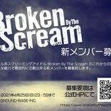Broken By The Scream、新メンバーを募集!