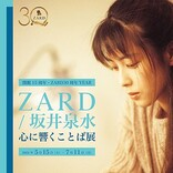 【「ZARD/坂井泉水 心に響くことば」展】が町田市民文学館ことばらんどで開催
