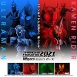 『仮面ライダーW』真骨彫サイクロンジョーカーの販売も、「TAMASHII Features 2021 S.H.Figuarts division」開催