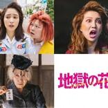 ファーストサマーウイカ、室井滋もアクの強いOLに 『地獄の花園』追加キャスト発表