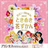 「ディズニープリンセス」とお花の組み合わせで、プリンセス気分をたっぷり楽しめる、新感覚のお花の図鑑が誕生!