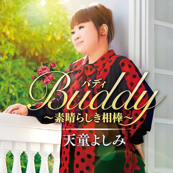 Buddy(バディ)~素晴らしき相棒~_small.jpg