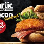 ケンタッキー、肉厚チキンの「ガリマヨベーコンサンド」を新発売!