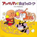 やなせたかし・幻の絵本が新シリーズで刊行スタート! 『アンパンマンとまほうのロープ』発売!