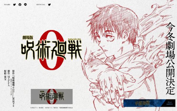 『劇場版 呪術廻戦 0』公式サイト (249577)