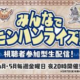えなこ、ゴー☆ジャス、料理研究家リュウジが参加!「みんなでモンハンライズ!視聴者参加型生配信!」開催!