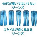これ履いちゃったらイタイ!40代が履いてはいけないジーンズ・おすすめジーンズ