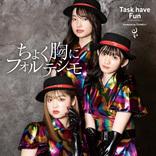 つんく♂×Task have Funプロジェクト、ラストとなるシングル「ちょく胸にフォルテシモ」を先行デジタル配信