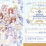 種村有菜×アニメイトカフェ、コラボレーション第2弾が開催決定!
