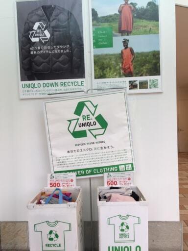 ユニクロのリサイクルボックス